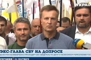 В СБУ допросили экс-главу спецслужбы Наливайченко
