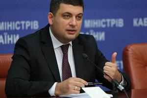 """Правительство наведет порядок на """"Укрзализныце"""" - Гройсман"""