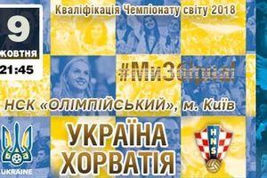 Билеты на матч Украина - Хорватия можно купить в кассах стадиона
