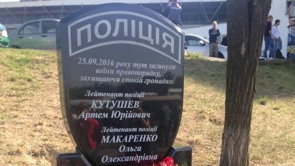 В Днепре установили памятник погибшим в результате стрельбы полицейским