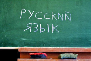 В России хотят сократить число иностранных языков в школах
