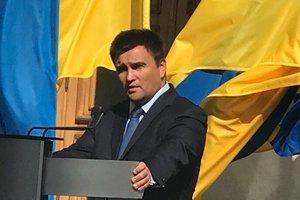 МИД Украины направил закон об образовании на экспертизу в Венецианскую комиссию
