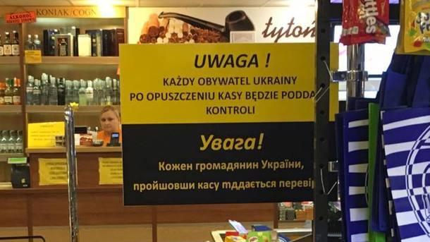 Впольском магазине хотели обыскивать при кассах любого украинца