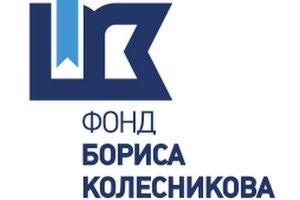 Фонд Бориса Колесникова стал победителем Национального рейтинга благотворителей 2017