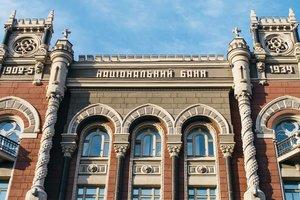 Украинские банки будут проверять клиентов по-новому - НБУ