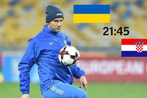 Украина - Хорватия: когда матч и где смотреть