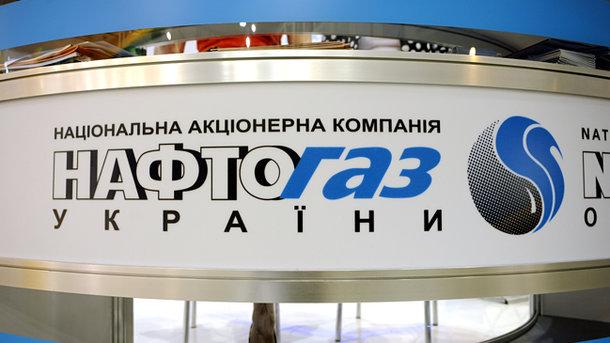 «Нафтогаз» ждет от«Газпрома» миллиарды порезультатам арбитража