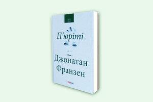 Мнение редактора о новой книге Джонатана Франзена (рецензия)