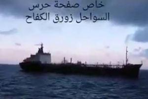 Танкер из оккупированного Крыма потоплен береговой охраной Ливии