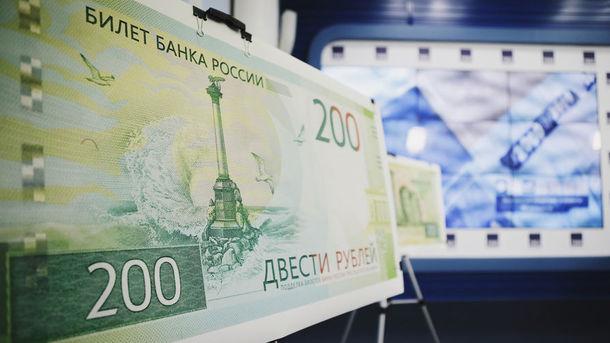 В России выпустили купюру в 200 рублей с Крымом
