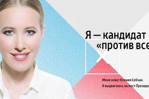 Собчак баллотируется в президенты России
