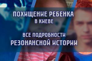 "Похищение младенца. Фото: МВД, коллаж ""Сегодня"""