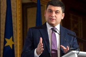 Гройсман озвучил амбициозную цель Украины на ближайшие годы