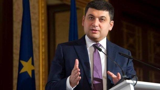 Гройсман спрогнозировал стремительный рост экономики государства Украины