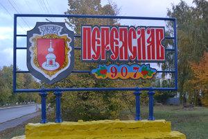 Город в Киевской области изменил название