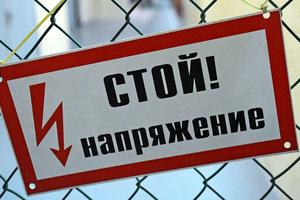 В Одессе воспитанника детского дома убило током