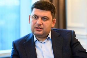 Чего ждать в Украине через 5 лет: Гройсман озвучил планы