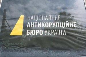 """НАБУ сообщило о подозрении по """"делу рюкзаков"""" двум задержанным"""