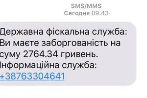 Мошенники атакуют киевлян смс якобы от фискальной службы