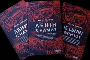 Аваков написал книгу о Ленине