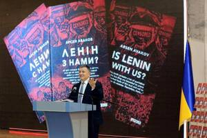 Avakov presented the book designed to think,