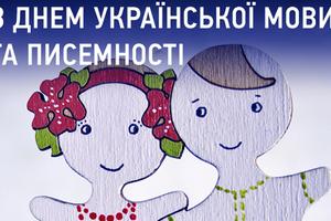 День украинского языка и письменности: Порошенко и Гройсман поздравили украинцев