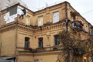 Скандал из-за утепления: в центре Киева изуродовали памятник культуры