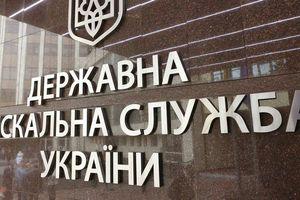 Реформа фискальной службы в Украине: какие изменения ожидаются