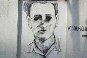В Днепре изуродовали портрет Олеся Гончара