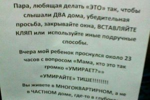 """В Киеве жители дома просят соседей """"умирать тише"""""""