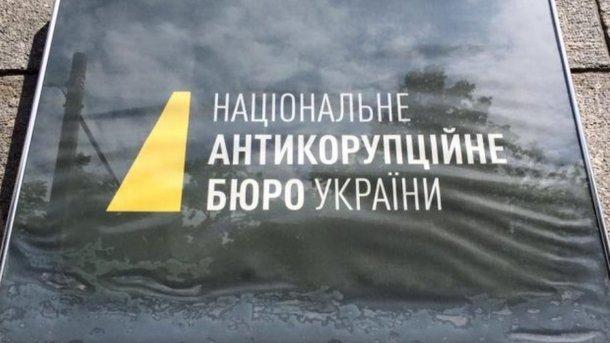 НАБУ. Фото: nabu.gov.ua