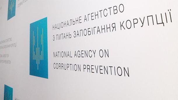 НАПК сделало заявление о достоверности информации бывшего сотрудника