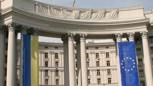 МИД Украины. Фото: mfa.gov.ua