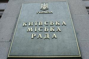 Что будет обсуждать Киеврада: деньги, детская комнаты и игровой бизнес