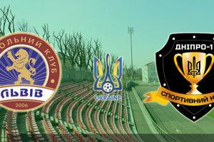 Команда из Второй лиги вышла в полуфинал Кубка Украины