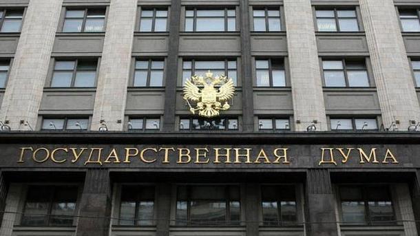 Госдума РФ, фото РБК-Украина