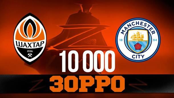 Наигре Шахтер— Манчестер Сити будет 10 тыс. Зорро
