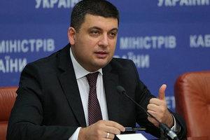 Владимир Гройсман. Фото: investigator.org.ua