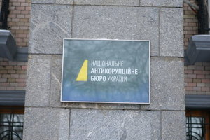 """Минюст: Обыск НАБУ ставит под угрозу иск против """"Роснефти"""" в ЕСПЧ"""
