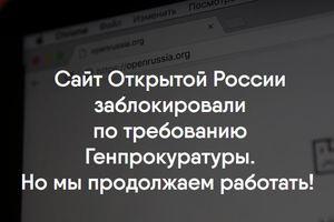 Сайт Ходорковского заблокирован по требованию Генпрокуратуры России