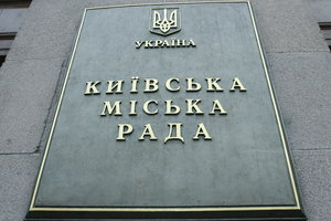 Киеврада приняла на рассмотрение проект бюджета столицы