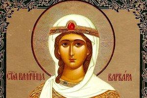 День святой великомученицы Варвары: история и приметы праздника