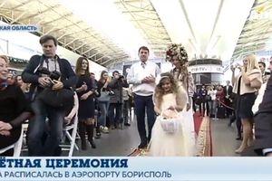 """Улетная церемония: в аэропорту """"Борисполь"""" впервые сыграли свадьбу"""