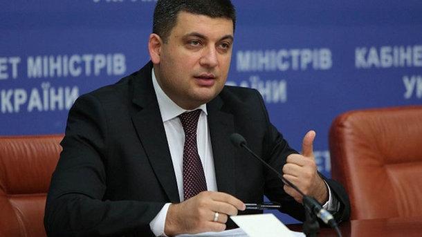 Гройсман анонсировал отмену неменее 300 нормативных актов врамках дерегуляции вгосударстве Украина