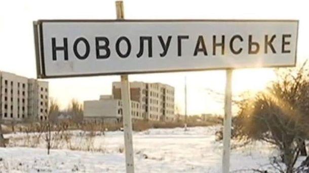 Штаб продемонстрировал Новолуганское после обстрелов из«Градов»— страшные кадры