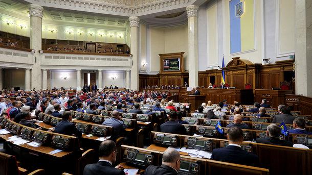 Бюджет-2018: Рада неподдержала отмену закона