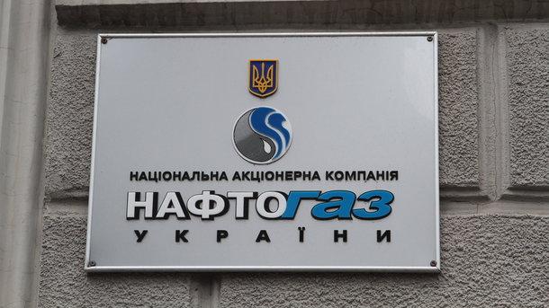 Группа «Нафтогаз» за9 месяцев получила неменее 27,1 млрд грн прибыли