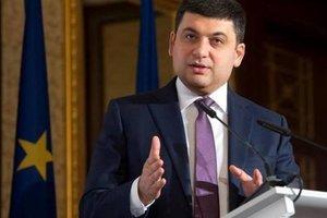Гройсман рассказал об основных принципах развития экономики Украины