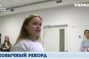 8-летняя украинка установила необычный рекорд
