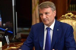 Глава Сбербанка России предрек страшные последствия от новых американских санкций